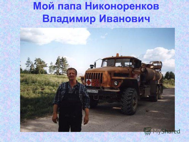 Мой папа Никоноренков Владимир Иванович