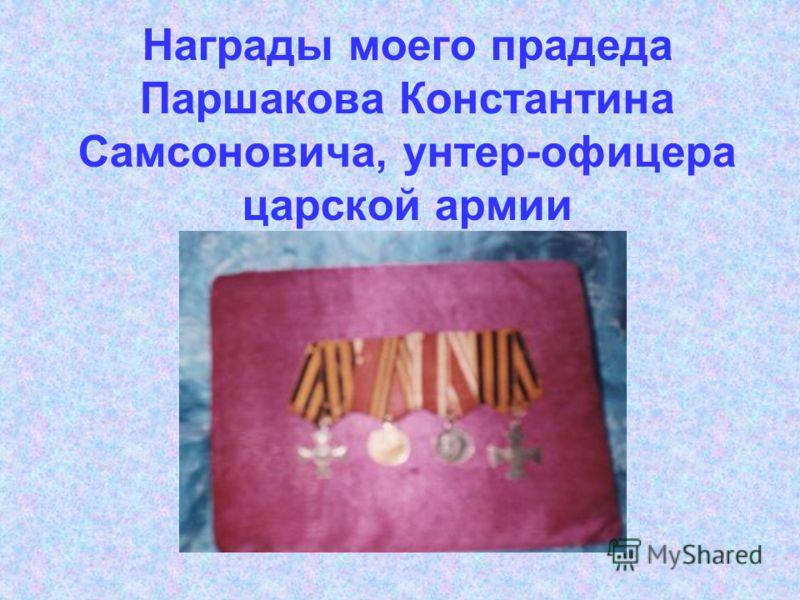 Награды моего прадеда Паршакова Константина Самсоновича, унтер-офицера царской армии