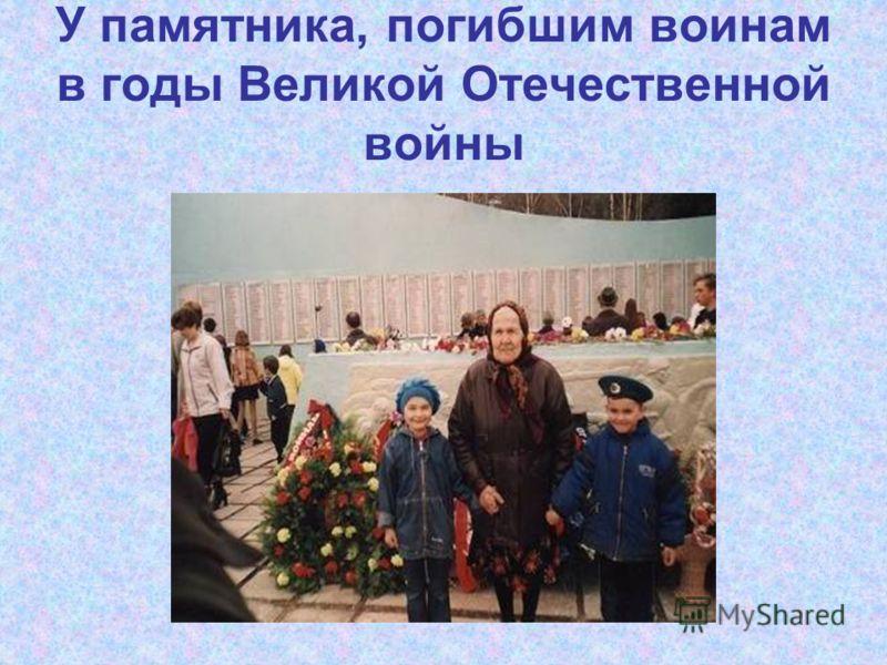 У памятника, погибшим воинам в годы Великой Отечественной войны