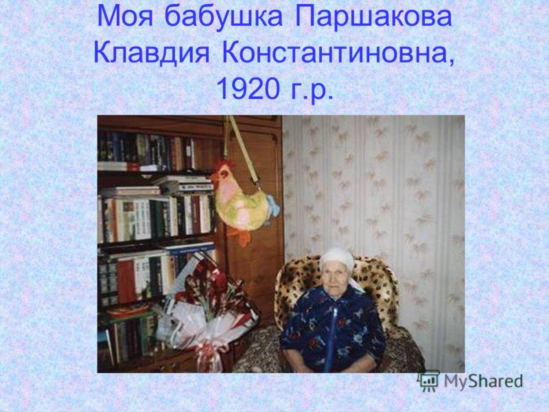 Моя бабушка Паршакова Клавдия Константиновна, 1920 г.р.