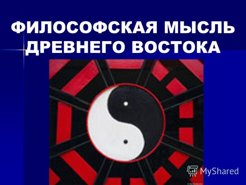 ФИЛОСОФСКАЯ МЫСЛЬ ДРЕВНЕГО ВОСТОКА