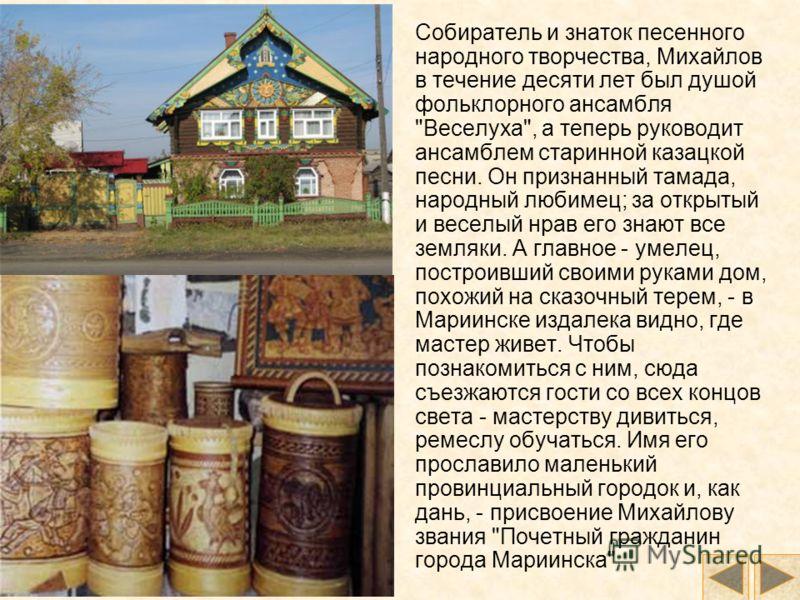 Собиратель и знаток песенного народного творчества, Михайлов в течение десяти лет был душой фольклорного ансамбля