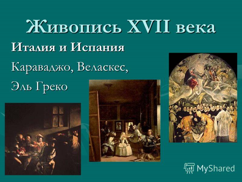 Живопись XVII века Италия и Испания Караваджо, Веласкес, Эль Греко