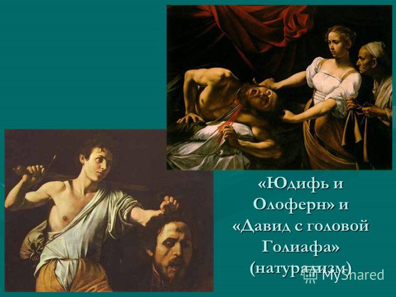 «Юдифь и Олоферн» и «Давид с головой Голиафа» (натурализм)
