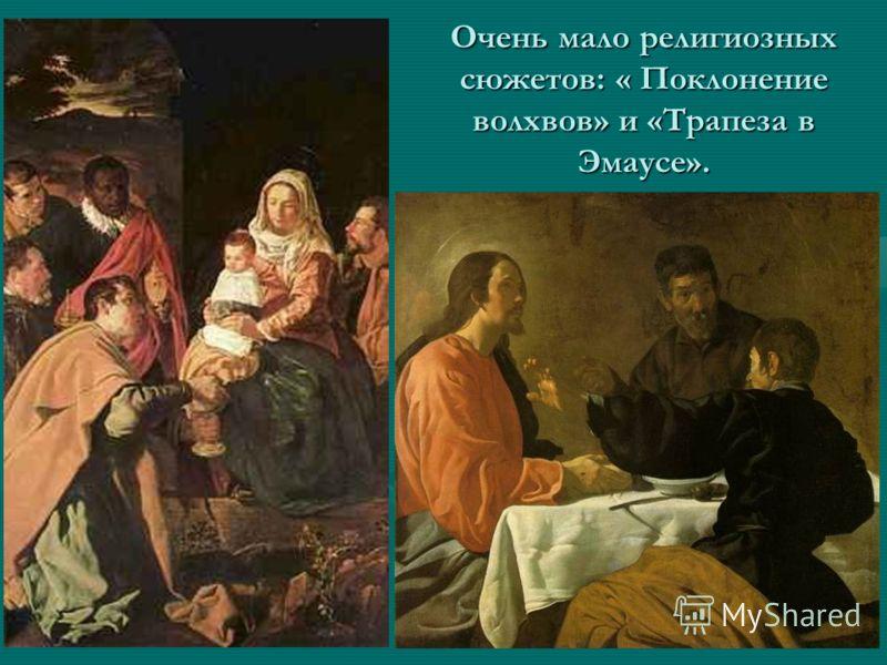 Очень мало религиозных сюжетов: « Поклонение волхвов» и «Трапеза в Эмаусе».