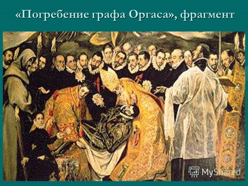 «Погребение графа Оргаса», фрагмент