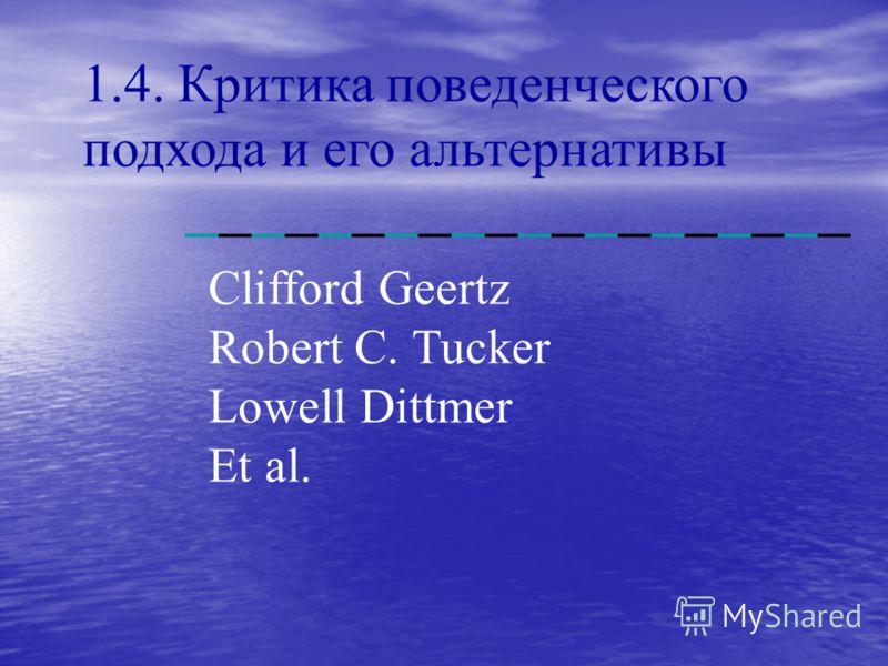 1.4. Критика поведенческого подхода и его альтернативы Clifford Geertz Robert C. Tucker Lowell Dittmer Et al.