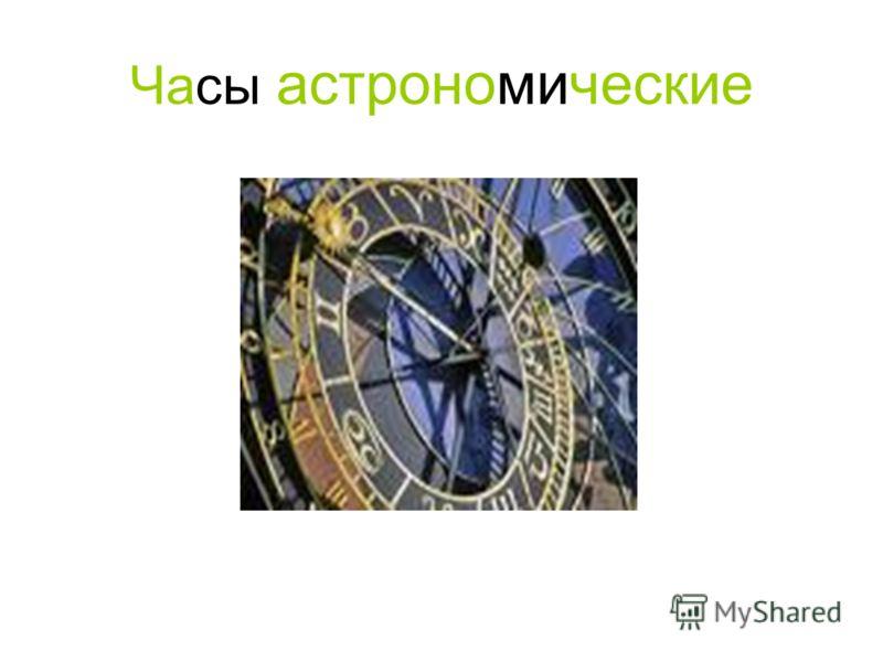 Часы астрономические