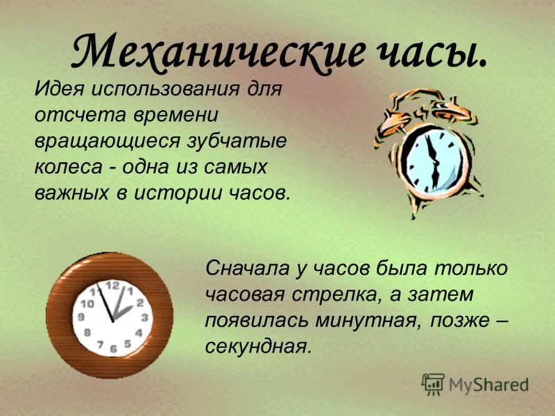 Механические часы. Идея использования для отсчета времени вращающиеся зубчатые колеса - одна из самых важных в <a href='http://www.myshared.ru/slide/8