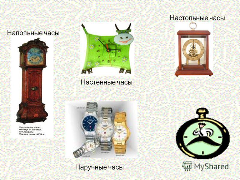 Напольные часы Настенные часы Настольные часы Наручные часы