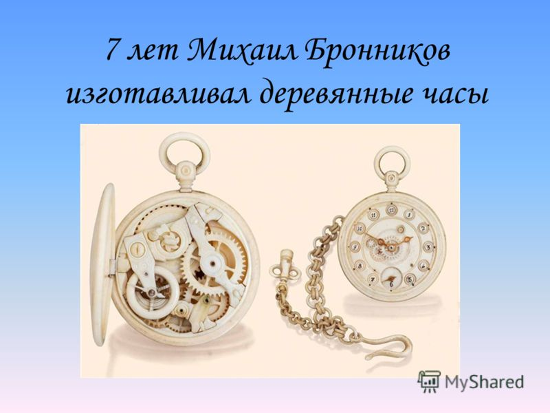 7 лет Михаил Бронников изготавливал деревянные часы