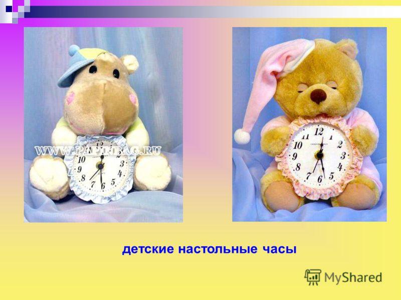 детские настольные часы Детские настольные часы.
