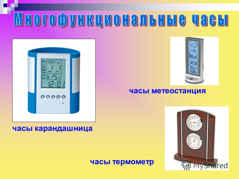 часы карандашница часы метеостанция часы термометр Часы карандашница. Часы метеостанция. Часы термометр.