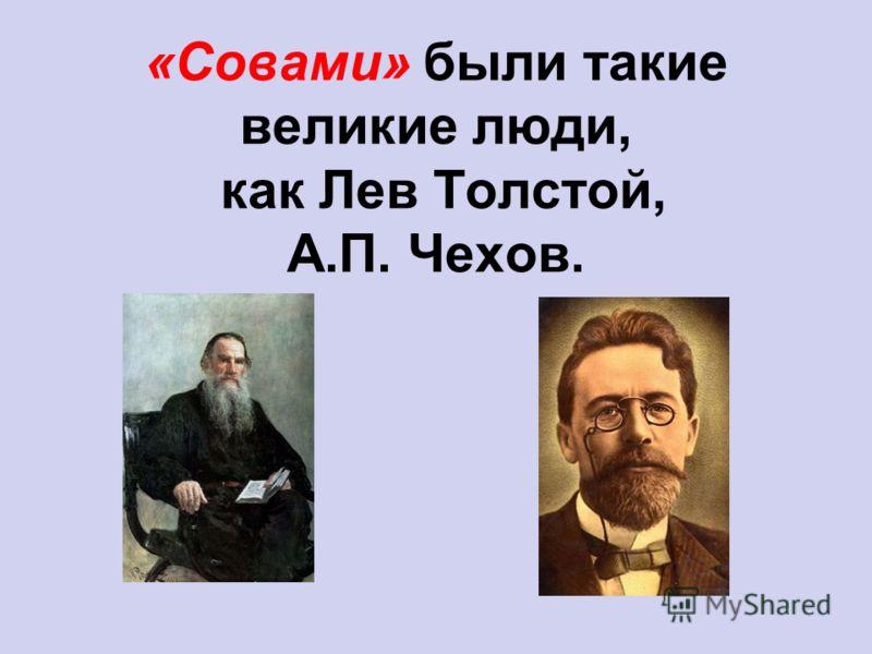 «Совами» были такие великие люди, как Лев Толстой, А.П. Чехов.