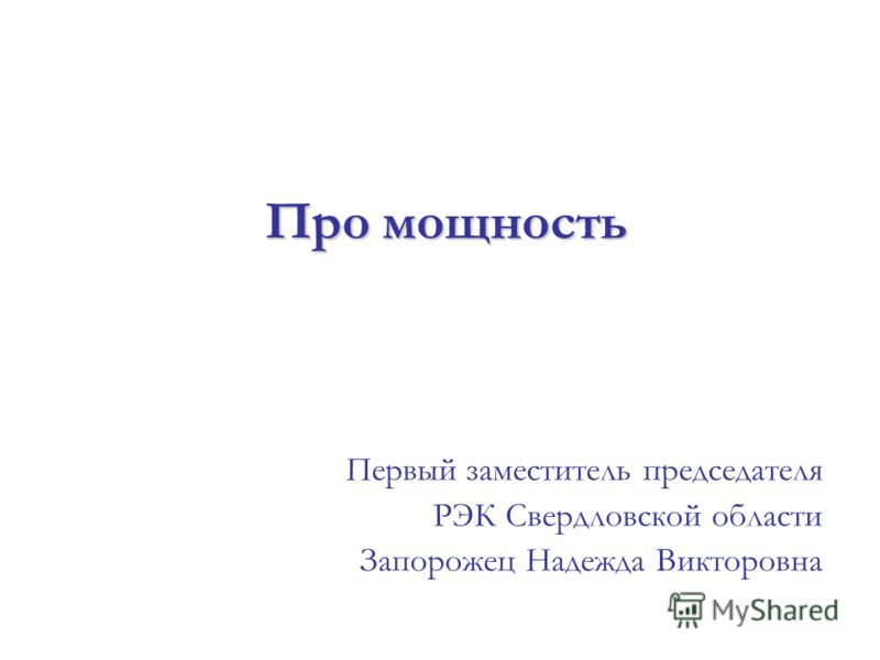 Про мощность Первый заместитель председателя РЭК Свердловской области Запорожец Надежда Викторовна