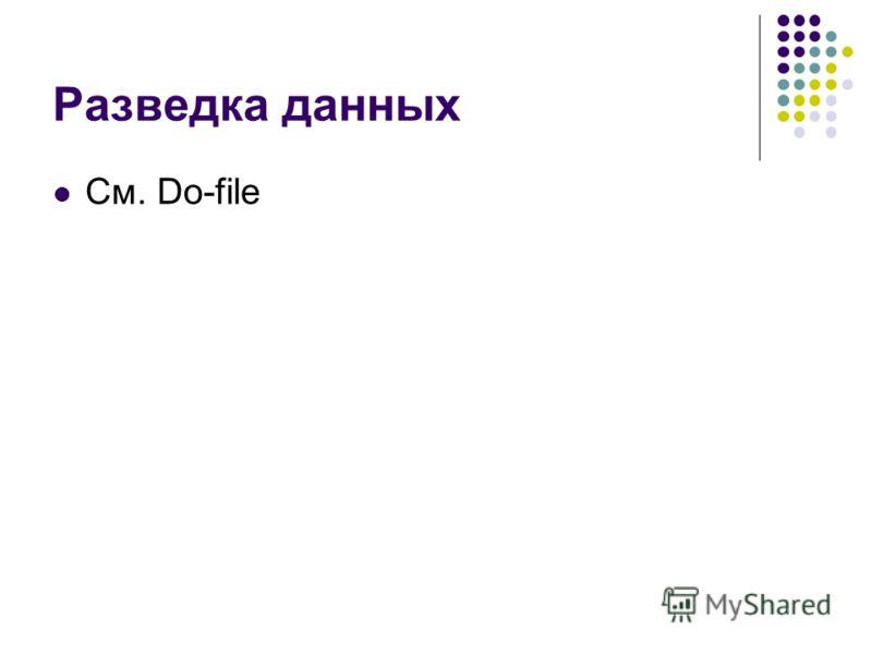 Разведка данных См. Do-file