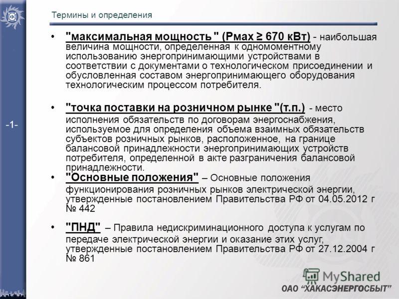 -1- Термины и определения