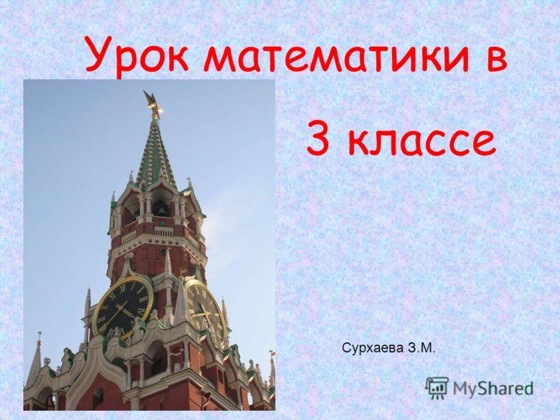 Урок математики в 3 классе Сурхаева З.М.