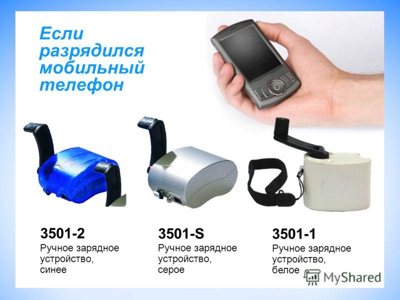 Если разрядился мобильный телефон 3501-S Ручное зарядное устройство, серое 3501-2 Ручное зарядное устройство, синее 3501-1 Ручное зарядное устройство, белое