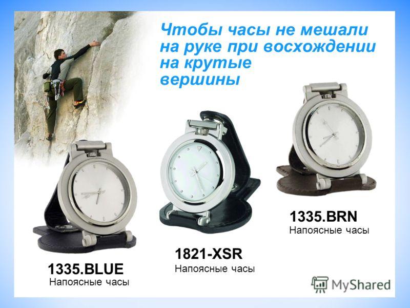 1335.BLUE Напоясные часы 1821-XSR Напоясные часы 1335.BRN Напоясные часы Чтобы часы не мешали на руке при восхождении на крутые вершины