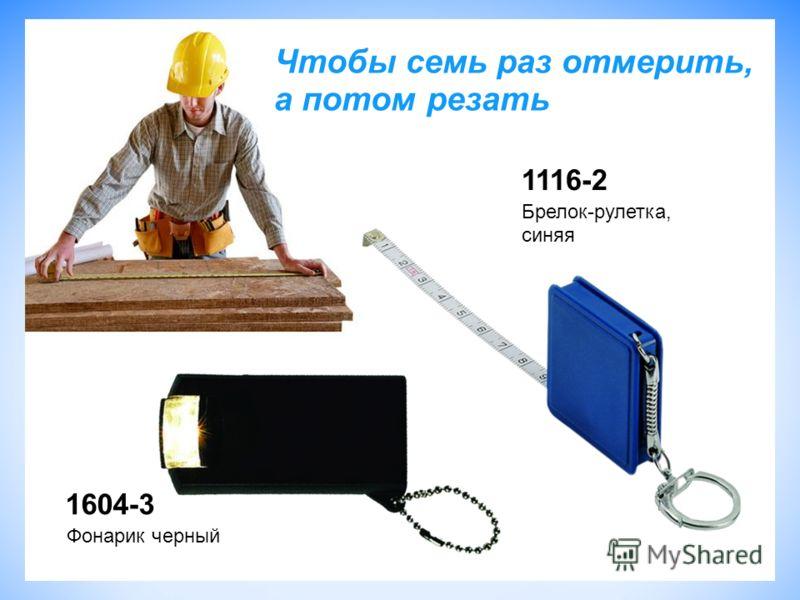 Чтобы семь раз отмерить, а потом резать 1604-3 Фонарик черный 1116-2 Брелок-рулетка, синяя