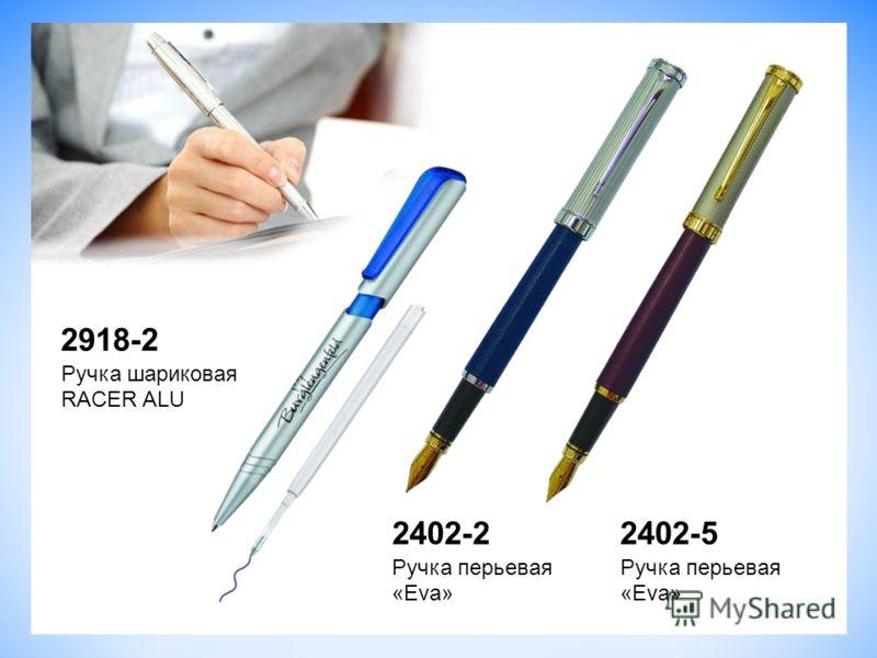 2402-2 Ручка перьевая «Eva» 2402-5 Ручка перьевая «Eva» 2918-2 Ручка шариковая RACER ALU