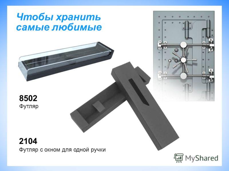 Чтобы хранить самые любимые 8502 Футляр 2104 Футляр с окном для одной ручки