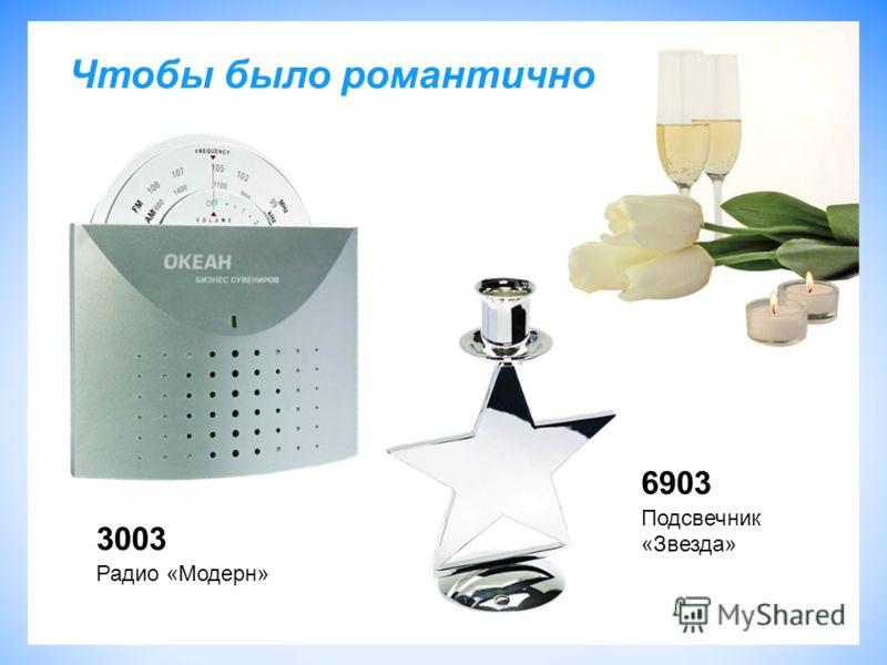 Чтобы было романтично 6903 Подсвечник «Звезда» 3003 Радио «Модерн»