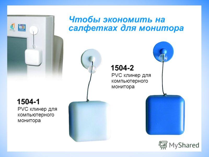 1504-2 Чтобы экономить на салфетках для монитора PVC клинер для компьютерного монитора 1504-1 PVC клинер для компьютерного монитора