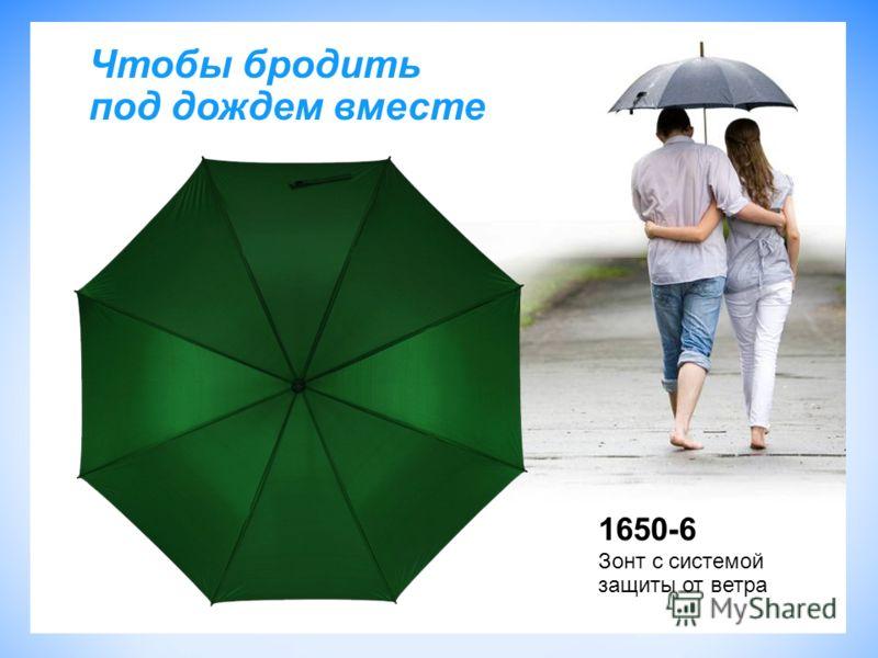 Чтобы бродить под дождем вместе 1650-6 Зонт с системой защиты от ветра