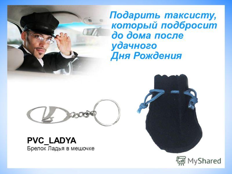 Подарить таксисту, который подбросит до дома после удачного Дня Рождения PVC_LADYA Брелок Ладья в мешочке