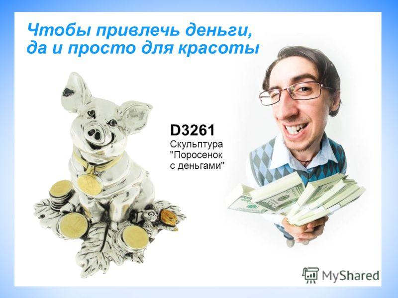 Чтобы привлечь деньги, да и просто для красоты D3261 Скульптура Поросенок с деньгами