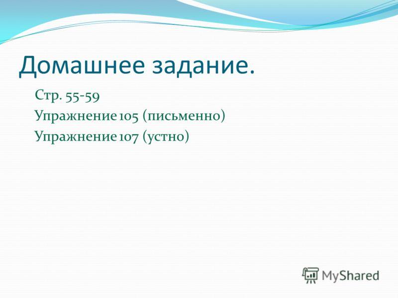 Домашнее задание. Стр. 55-59 Упражнение 105 (письменно) Упражнение 107 (устно)
