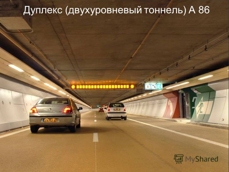 Дуплекс (двухуровневый тоннель) А 86