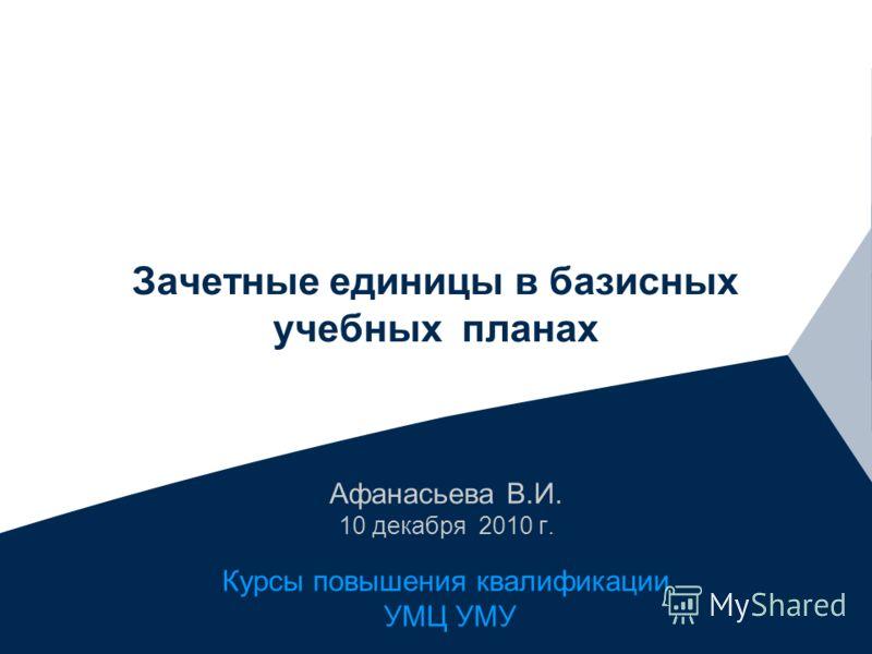 ЭКОРИС-НЭИ Зачетные единицы в базисных учебных планах Афанасьева В.И. 10 декабря 2010 г. Курсы повышения квалификации УМЦ УМУ