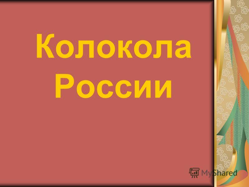 Колокола России