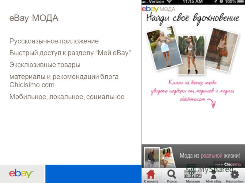 16 eBay МОДА Русскоязычное приложение Быстрый доступ к разделу Мой eBay Эксклюзивные товары материалы и рекомендации блога Chicisimo.com Мобильное, локальное, социальное