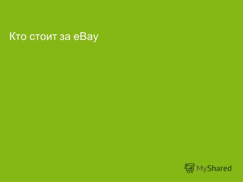 Кто стоит за eBay
