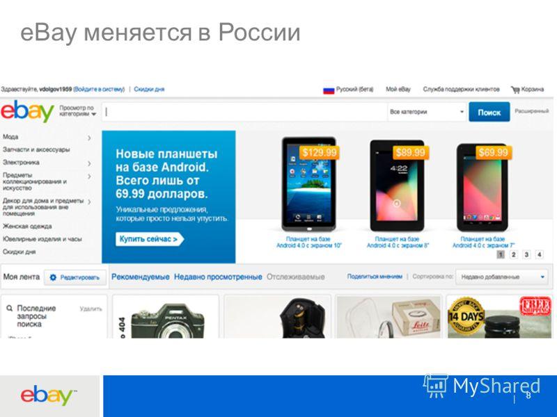 88 eBay меняется в России