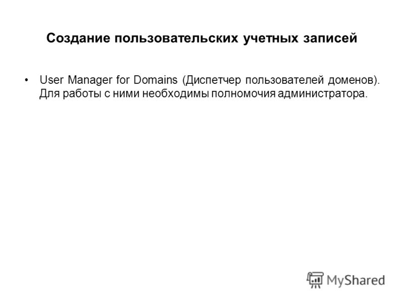 Создание пользовательских учетных записей User Manager for Domains (Диспетчер пользователей доменов). Для работы с ними необходимы полномочия администратора.