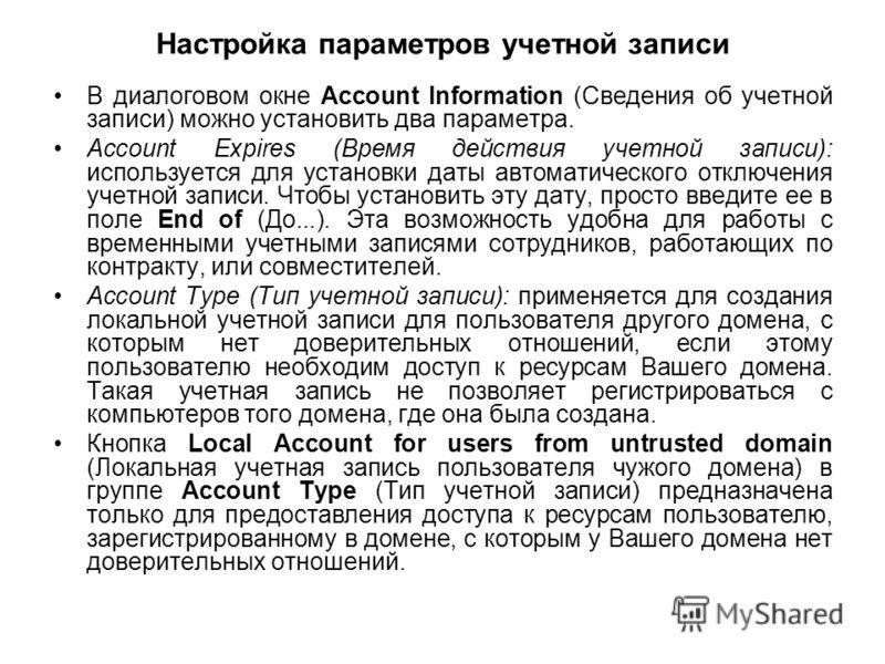 Настройка параметров учетной записи В диалоговом окне Account Information (Сведения об учетной записи) можно установить два параметра. Account Expires (Время действия учетной записи): используется для установки даты автоматического отключения учетной