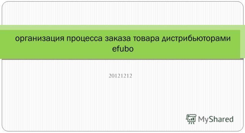 20121212 организация процесса заказа товара дистрибьюторами efubo