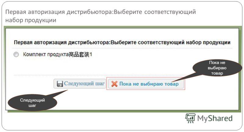 Первая авторизация дистрибьютора : Выберите соответствующий набор продукции Пока не выбираю товар Следующий шаг