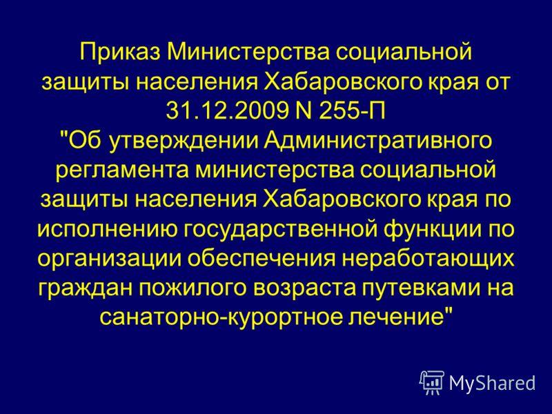 Приказ Министерства социальной защиты населения Хабаровского края от 31.12.2009 N 255-П