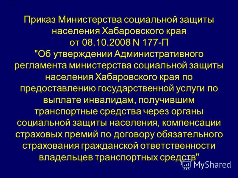 Приказ Министерства социальной защиты населения Хабаровского края от 08.10.2008 N 177-П