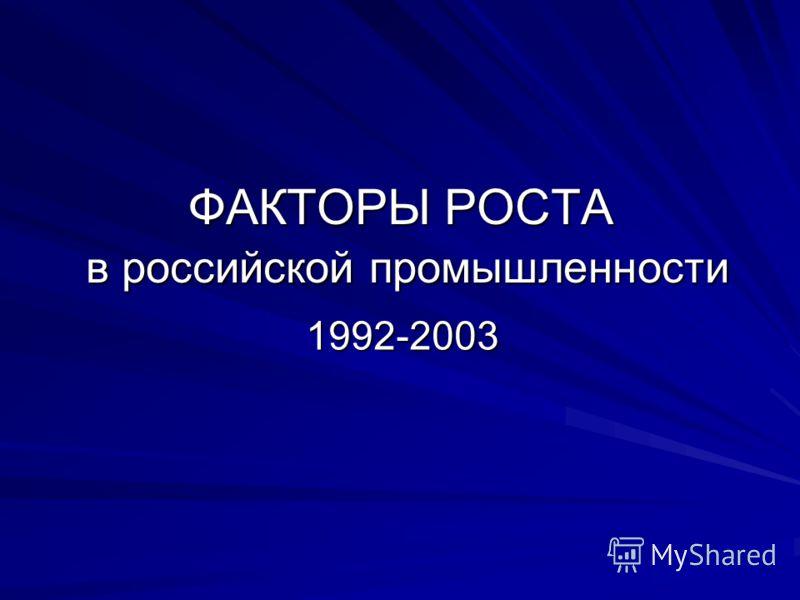 ФАКТОРЫ РОСТА в российской промышленности 1992-2003