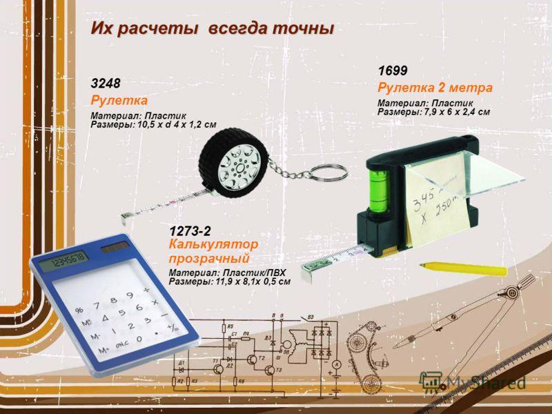 Их расчеты всегда точны 1699 Рулетка 2 метра Материал: Пластик Размеры: 7,9 x 6 x 2,4 см 3248 Рулетка Материал: Пластик Размеры: 10,5 x d 4 x 1,2 см 1273-2 Калькулятор прозрачный Материал: Пластик/ПВХ Размеры: 11,9 x 8,1x 0,5 см