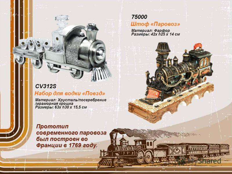 CV312S Материал: Хрусталь/посеребрение /мраморная крошка Размеры: 63х h30 х 15,5 см Набор для водки «Поезд» Прототип современного паровоза был построен во Франции в 1769 году. 75000 Материал: Фарфор Размеры: 42х h25 х 14 см Штоф «Паровоз»