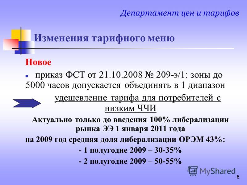 66 Изменения тарифного меню Новое приказ ФСТ от 21.10.2008 209-э/1: зоны до 5000 часов допускается объединять в 1 диапазон удешевление тарифа для потребителей с низким ЧЧИ Актуально только до введения 100% либерализации рынка ЭЭ 1 января 2011 года на