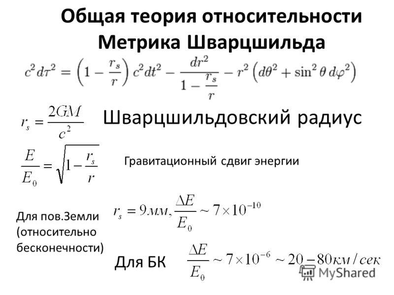 Общая теория относительности Метрика Шварцшильда Шварцшильдовский радиус Гравитационный сдвиг энергии Для пов.Земли (относительно бесконечности) Для БК